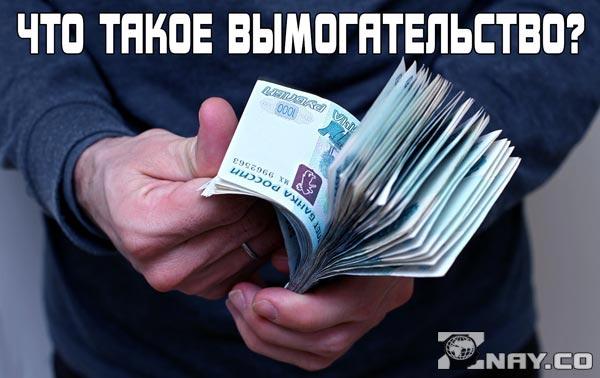 Как защититься от человека который вымогает деньги Если Пришельцы