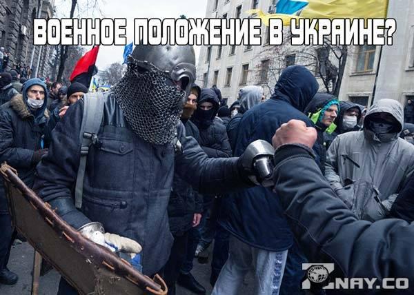 Военное положение в Украине - что это значит