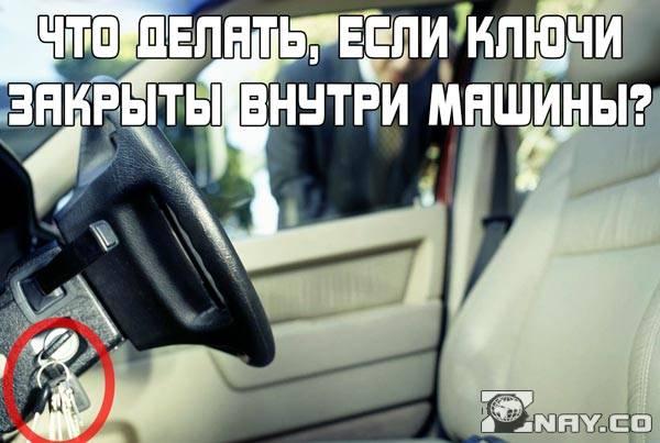 Закрылась машина, ключи внутри - что делать