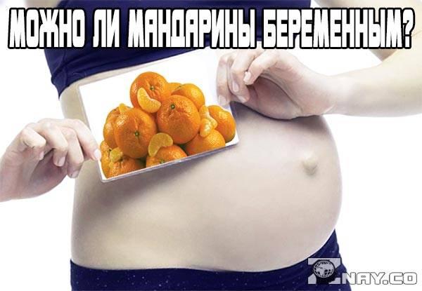 Можно ли мандарины беременным