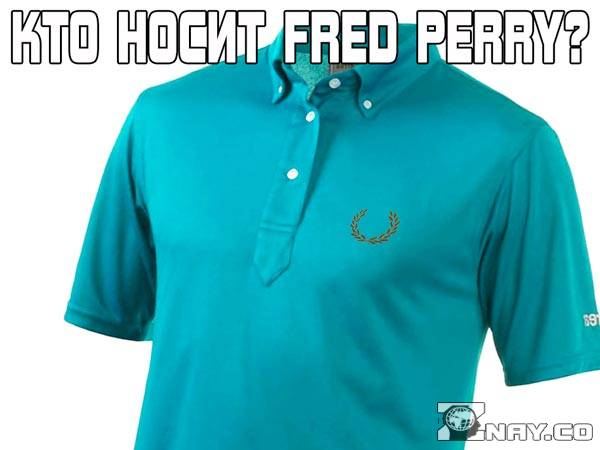 Фред Перри кто носит