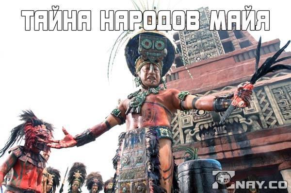 Народ Майя - кто это
