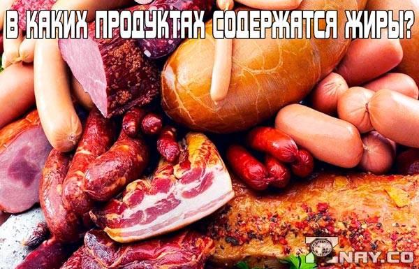 В каких продуктах содержатся жиры