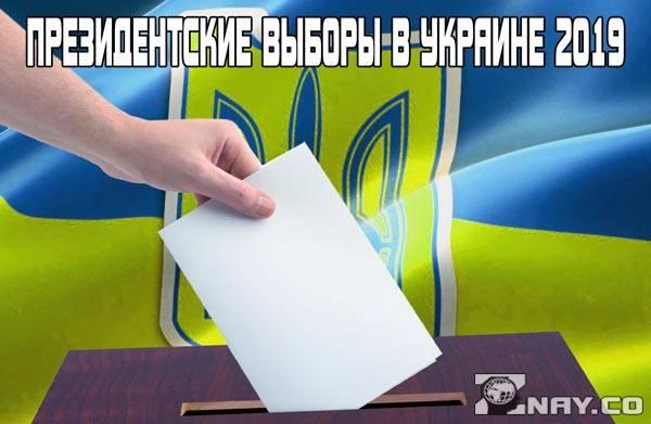 Выборы президнта в Украине 2019