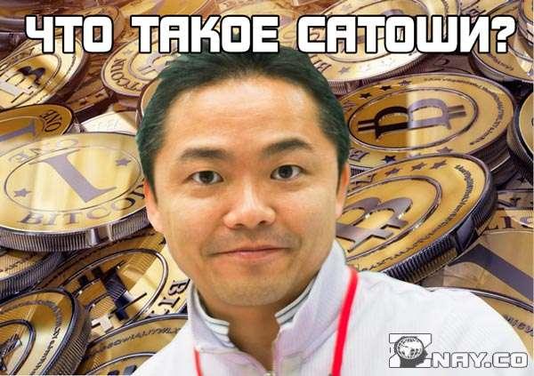 Что такое сатоши и биткоины