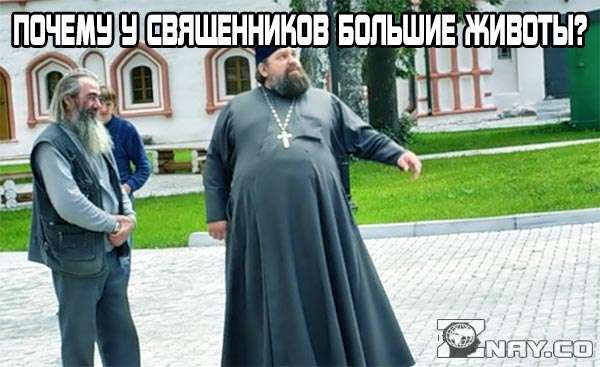 Почему у священников большие животы, как так получилось