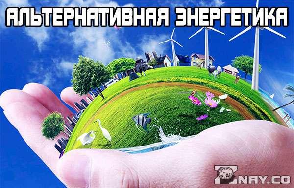 Альтернативная энергетика и ее перспективы