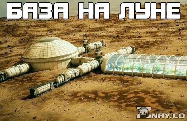 База на Луне - когда ее откроют
