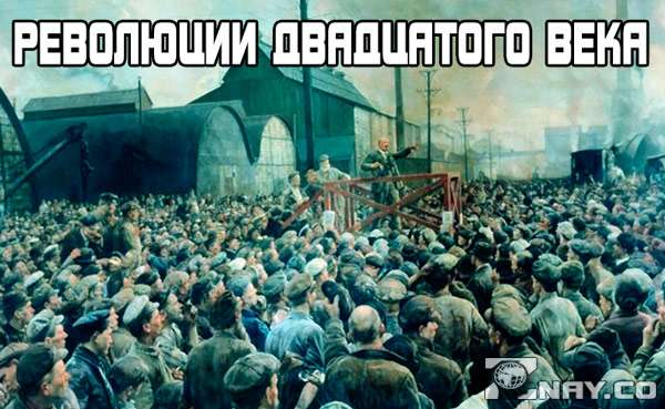 Революции 20 века