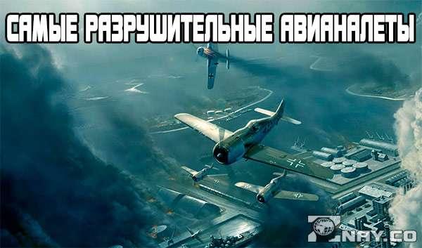 разрушительные авианалеты в мире