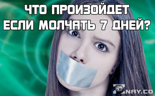 Что будет, если молчать 7 дней и не разговаривать