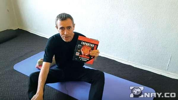 Книга Островского «Гарантия здоровья»