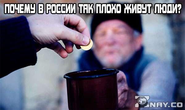 Почему в России так плохо живут люди?