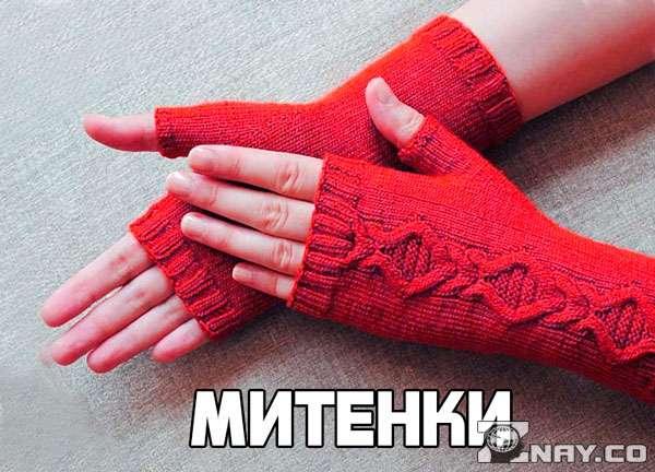 Красные митенки - большой палец