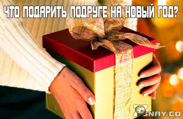 Что подарить подруге на Новый год?