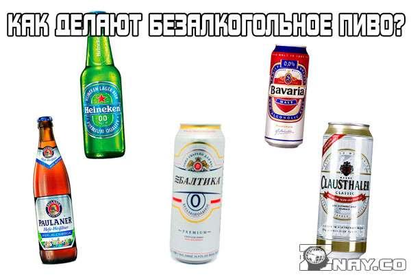 Как делают безалкогольное пиво?