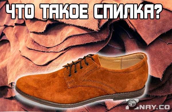 Спилка - что за материал для обуви?