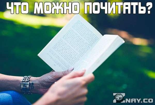 Что почитать для души?
