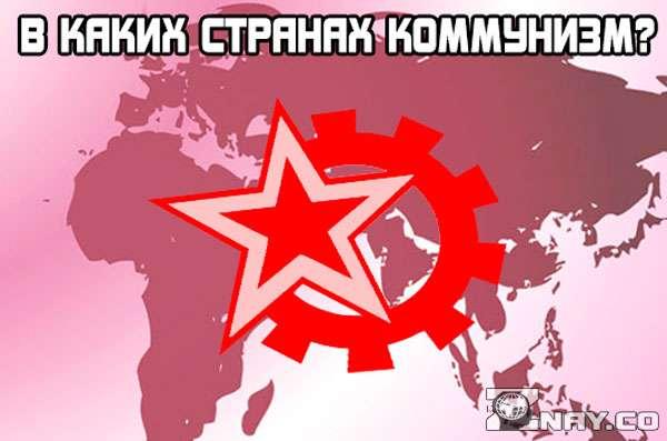 В каких странах коммунизм?