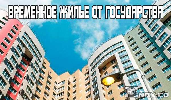 Временное жилье от государства