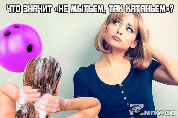 «Не мытьем, так катаньем» - что означает это?