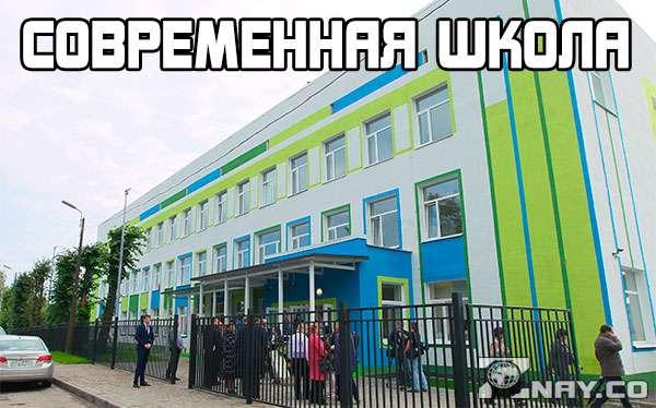 Современная школа - что представляет из себя она?