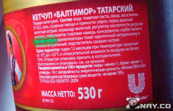 Бензоат натрия в составе кетчупа