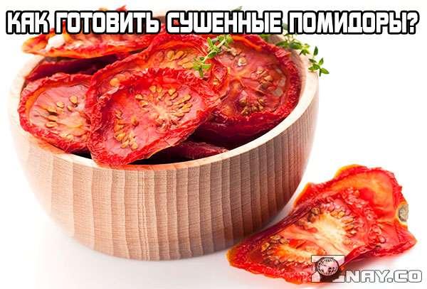 Сушеные помидоры - как использовать их для блюд?