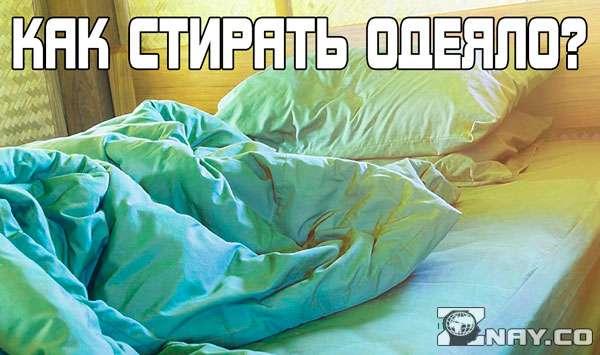 Как стирать одеяло из разных наполнителей?