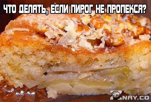 Что делать, если пирог не пропекся совсем?