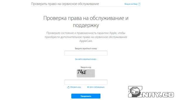 Проверка Iphone на официальном сайте