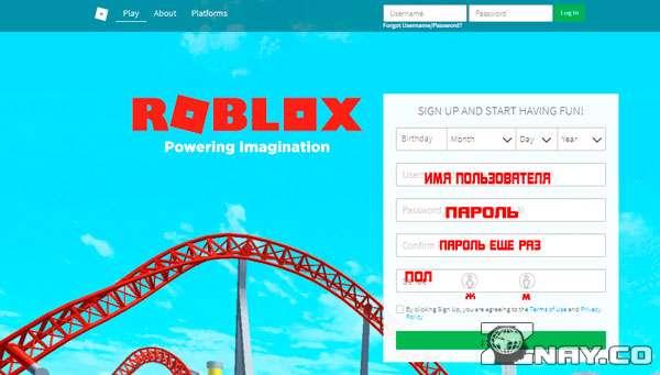 Регистрация в Роблокс