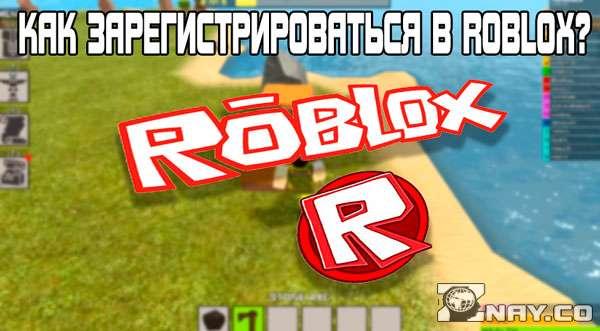 Как зарегистрироваться в Роблокс?