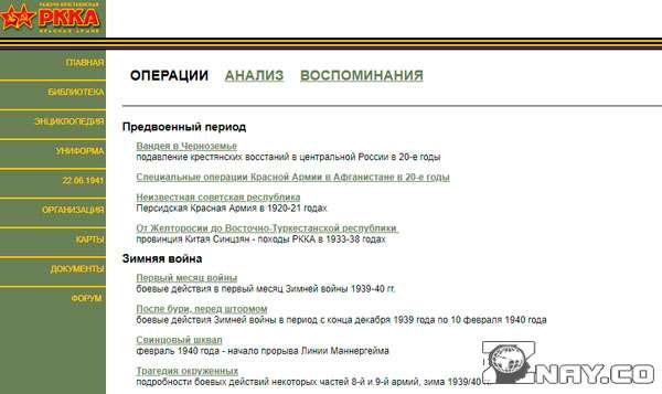 Рабоче-Крестьянская Красная Армия - газеты