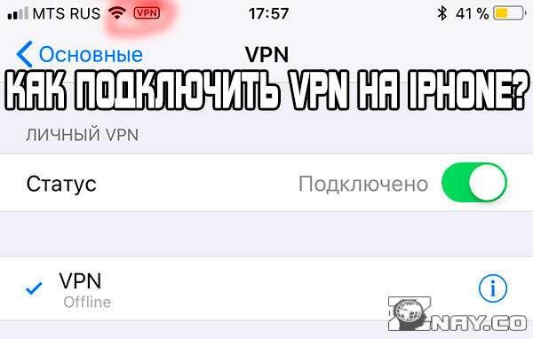 Как подключить VPN в iphone?