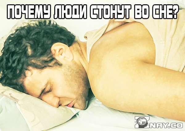 Почему люди стонут во сне?