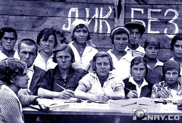 ЛИКБЕЗ - ликвидация безграмотности в СССР