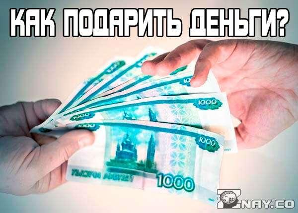 Как необычно подарить деньги?