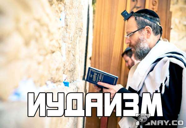 Еврейская религия - иудаизм