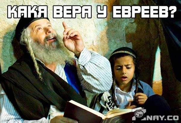 Какая вера у евреев?
