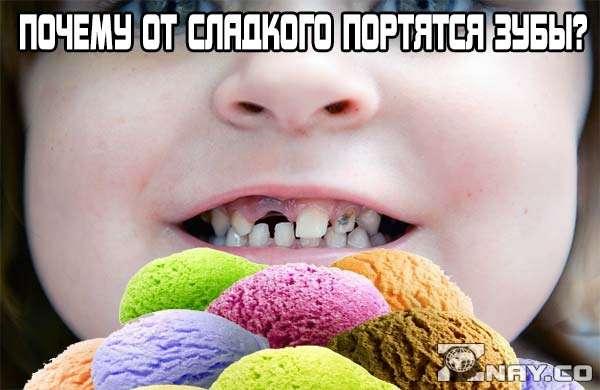 Почему от сладкого портятся зубы?