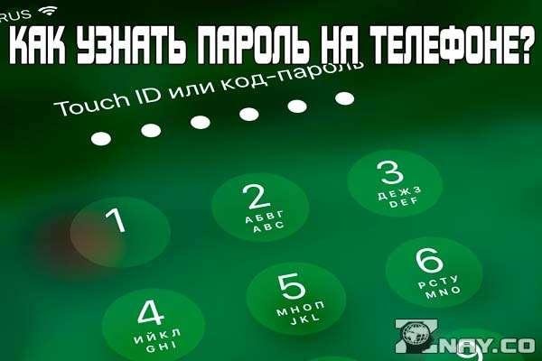 Как узнать пароль на телефоне?