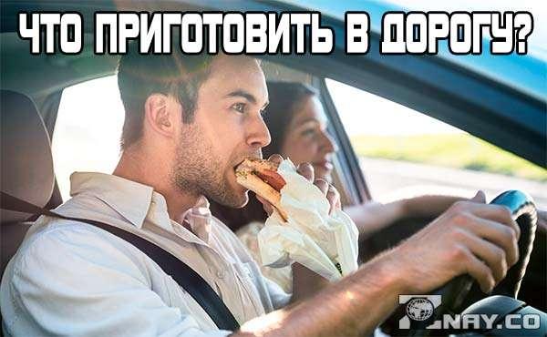 Что приготовить в дорогу?