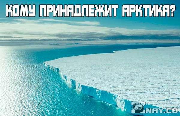 Кому принадлежит Арктика (2018)?