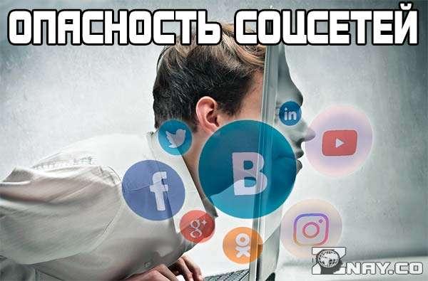 Про опасность социальных сетей