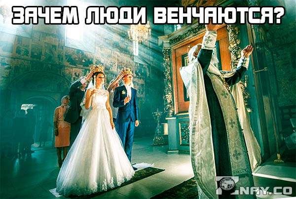 Зачем люди венчаются?