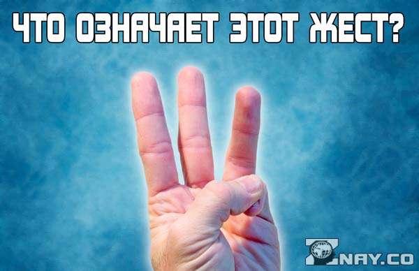 Жест «три пальца вверх» - что он означает?