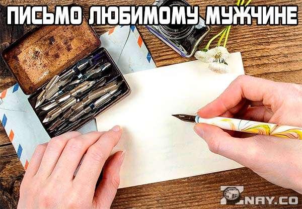 Письмо любимому мужчине! (пишет)