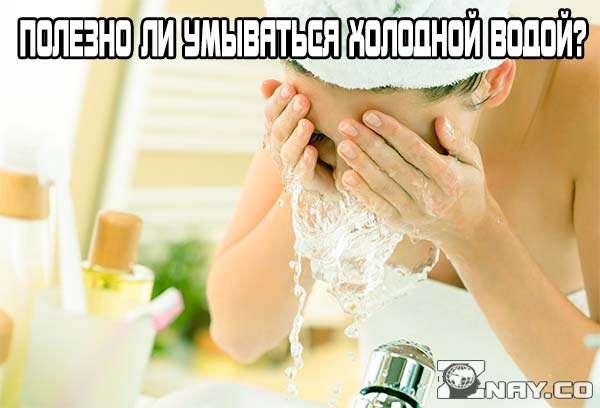 Полезно ли умываться холодной водой?