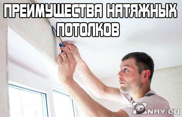 Преимущества натяжных потолков.